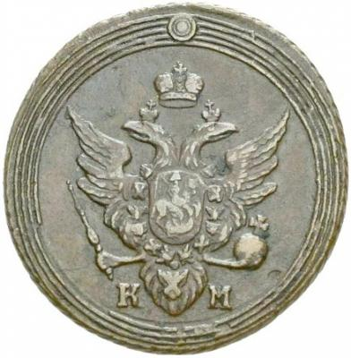Монета 1 копейка 1804 года Александра I (буквы «КМ») - аверс