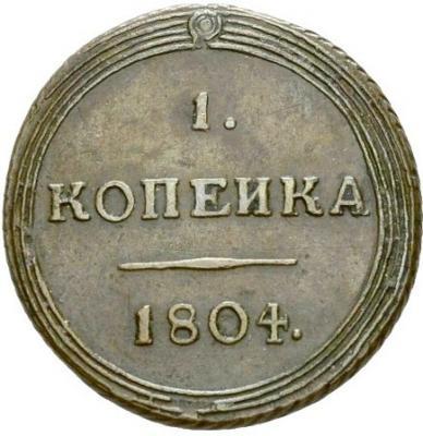 Монета 1 копейка 1804 года Александра I (буквы «КМ») - реверс