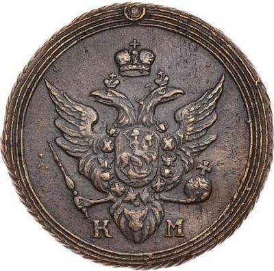 Монета 1 копейка 1805 года Александра I (буквы «КМ») - аверс