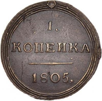 Монета 1 копейка 1805 года Александра I (буквы «КМ») - реверс