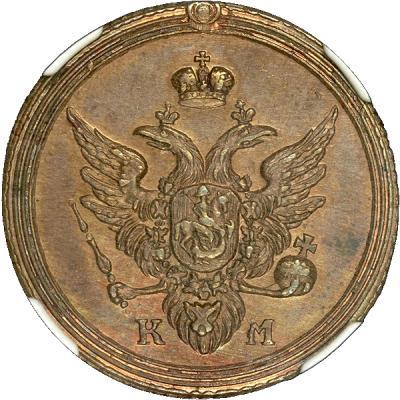 Монета 1 копейка 1802 года Александра I (новодел, буквы «КМ») - аверс
