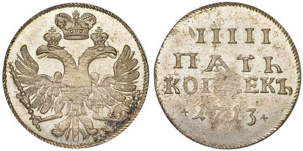 5-kopeek-1713-goda