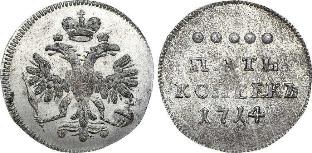 5-kopeek-1714