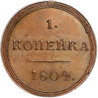 Монета 1 копейка 1804 года Александра I (новодел, буквы «КМ») - реверс