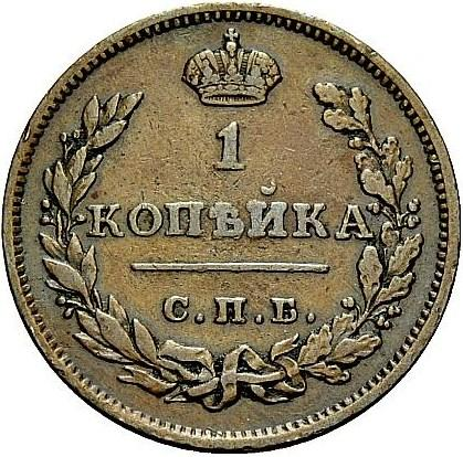 Монета 1 копейка 1810 года Александра I (буквы «СПБ-ФГ») - реверс