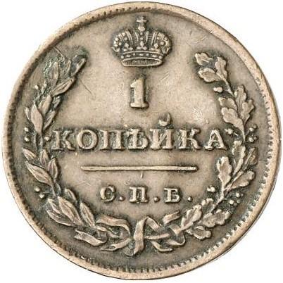 Монета 1 копейка 1810 года Александра I (буквы «СПБ-МК») - реверс