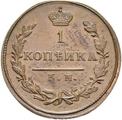 Монета 1 копейка 1810 года Александра I (новодел, буквы «КМ-ПБ») - реверс