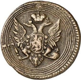 Монета 1 копейка 1804 года Александра I (буквы «ЕМ») - аверс