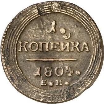 Монета 1 копейка 1804 года Александра I (буквы «ЕМ») - реверс