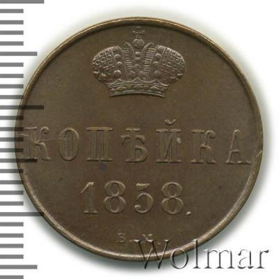 Монета 1 копейка 1858 года Александра II (буквы «ВМ», вензель узкий) - реверс