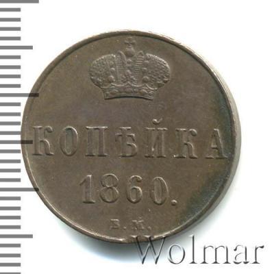 Монета 1 копейка 1860 года Александра II (буквы «ЕМ») - реверс