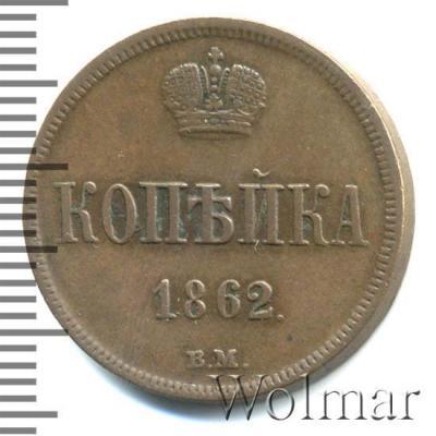 Монета 1 копейка 1862 года Александра II (буквы «ВМ») - реверс