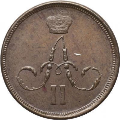Монета 1 копейка 1862 года Александра II (буквы «ЕМ») - аверс