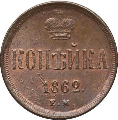 Монета 1 копейка 1862 года Александра II (буквы «ЕМ») - реверс