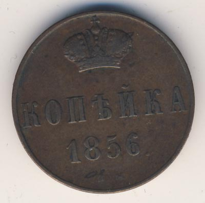 Монета 1 копейка 1856 года Александра II (буквы «ВМ», вензель узкий) - реверс