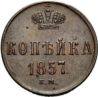 Монета 1 копейка 1857 года Александра II (буквы «ЕМ») - реверс
