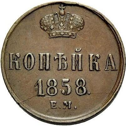 Монета 1 копейка 1858 года Александра II (буквы «ЕМ») - реверс