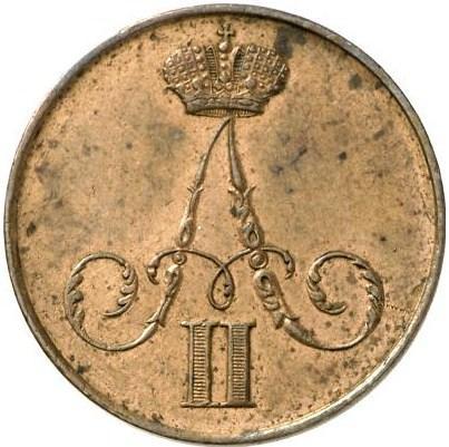 Монета 1 копейка 1858 года Александра II (буквы «ВМ», вензель широкий) - аверс