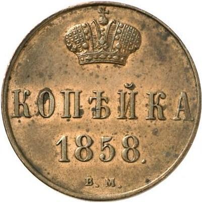 Монета 1 копейка 1858 года Александра II (буквы «ВМ», вензель широкий) - реверс
