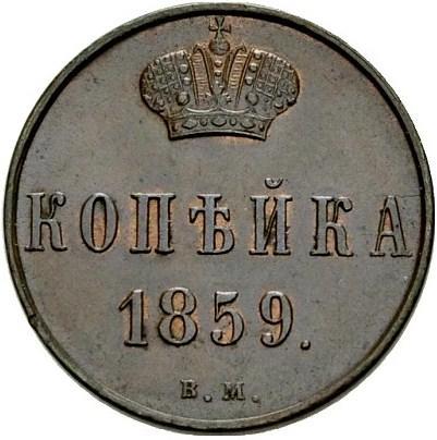 Монета 1 копейка 1859 года Александра II (буквы «ВМ») - реверс