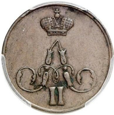 Монета 1 копейка 1859 года Александра II (буквы «ЕМ», короны шире, формат 1855 года) - аверс