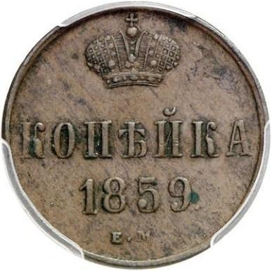Монета 1 копейка 1859 года Александра II (буквы «ЕМ», короны шире, формат 1855 года) - реверс