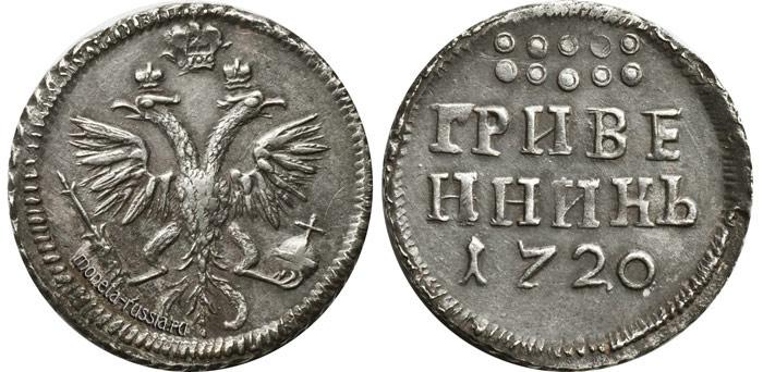 Гривенник 1720 года