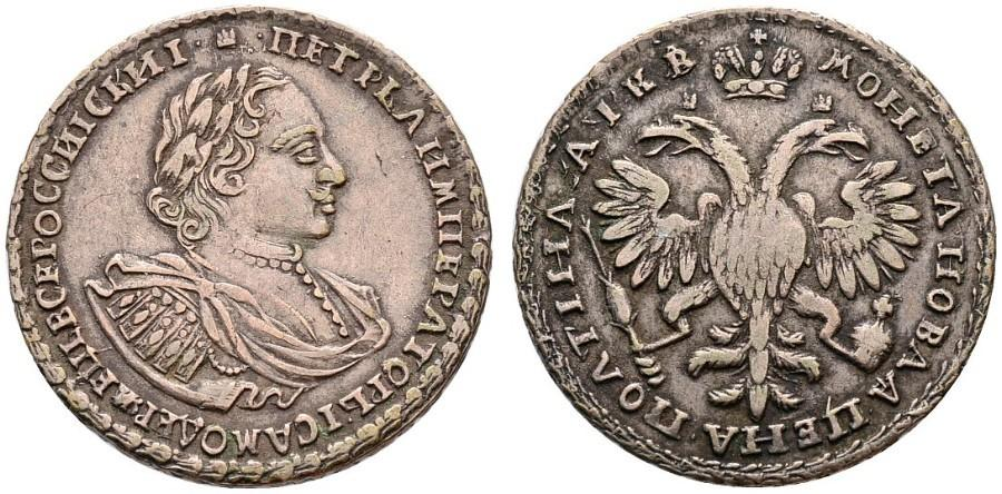 Полтина 1722 года