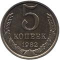5 копеек бывшего СССР