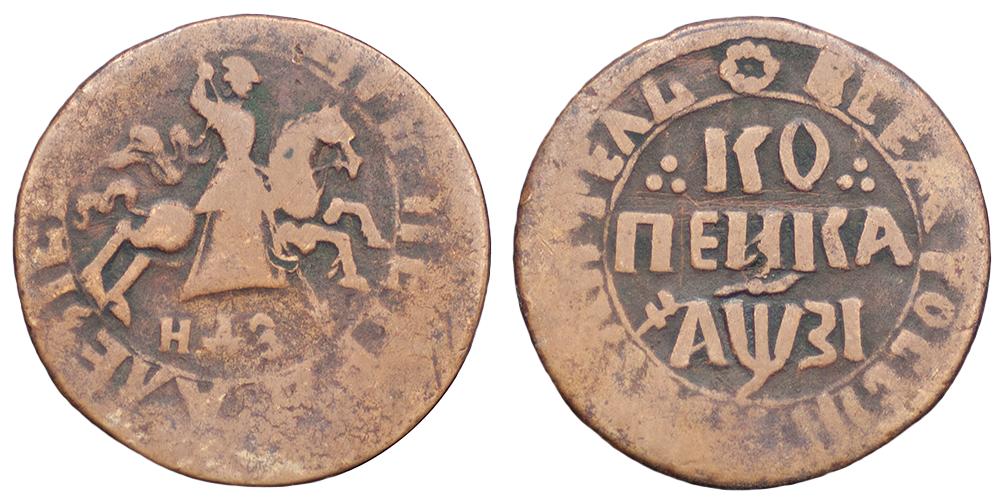 Копейка 1717 года