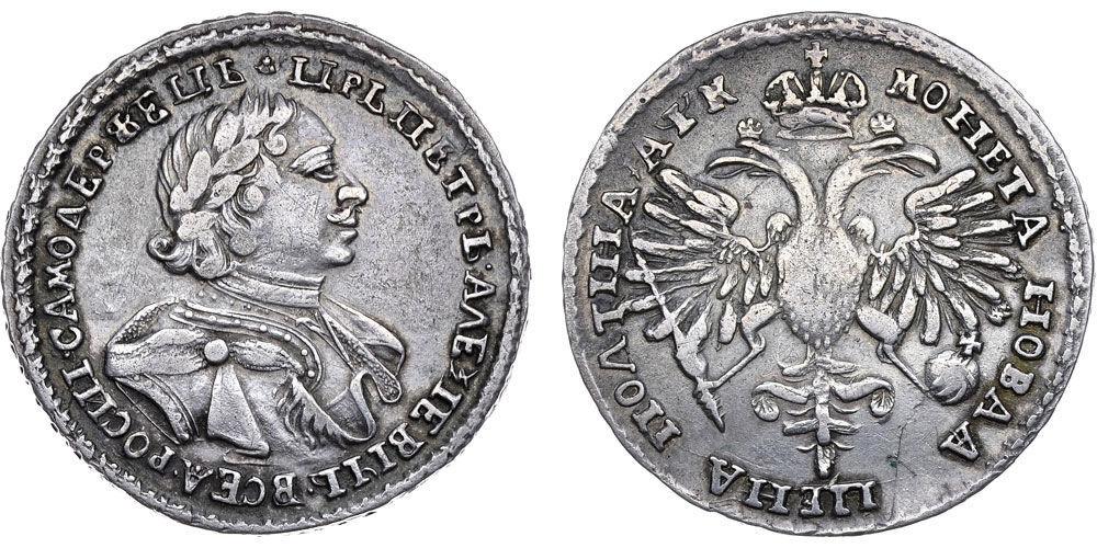 Полтина 1720 года