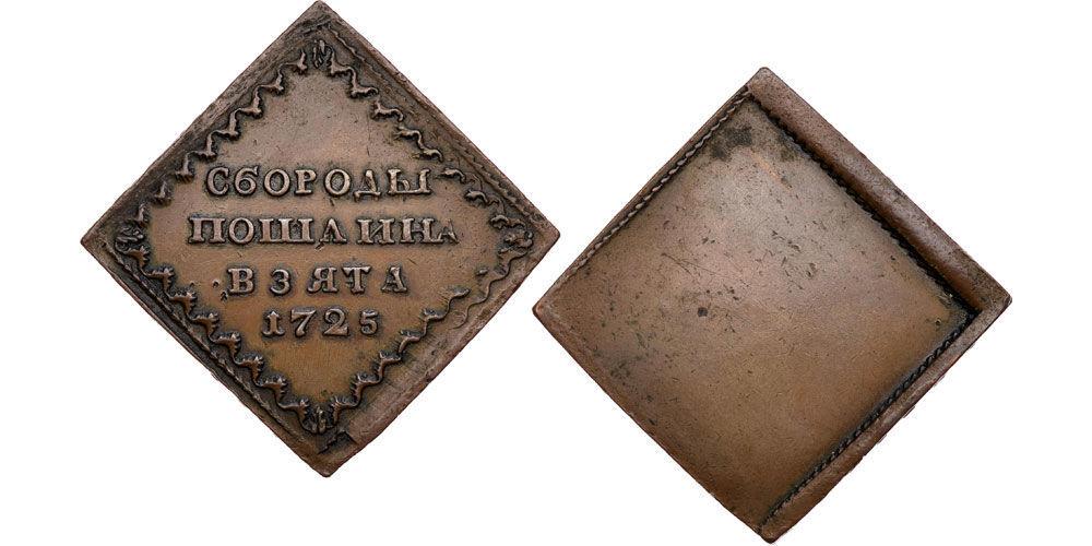 Бородовый знак 1725 года