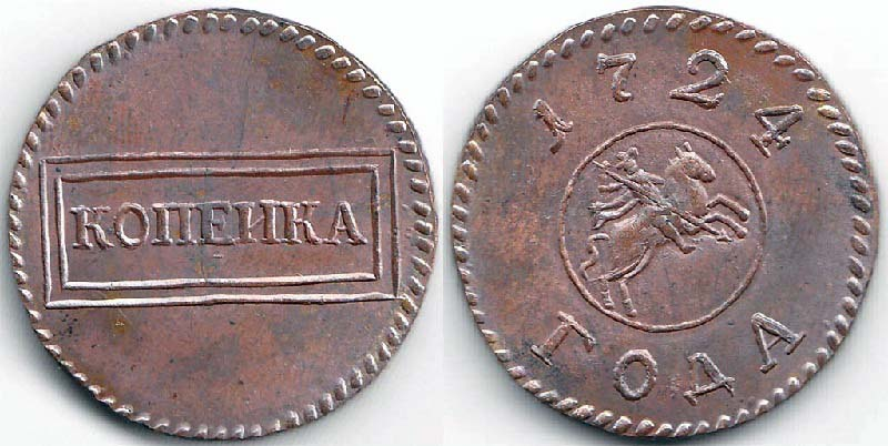 Копейка 1724 года