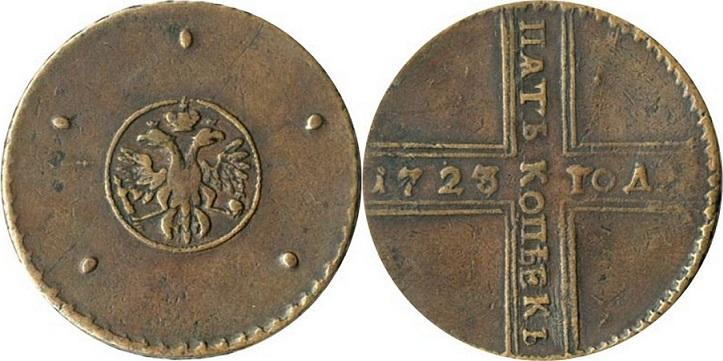 5-kopeek-1723