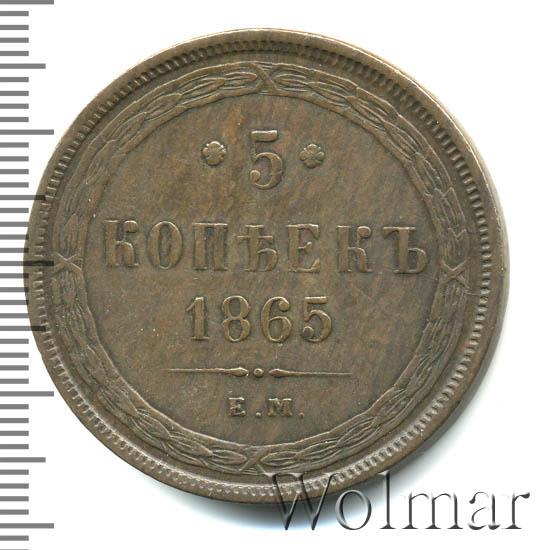 Монета 5 копеек 1865 года Александра II (буквы «ЕМ», Св. Георгий без копья) - реверс