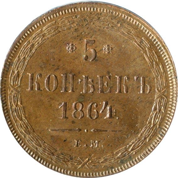 Монета 5 копеек 1864 года Александра II (буквы «ЕМ», Св. Георгий с копьем) - реверс