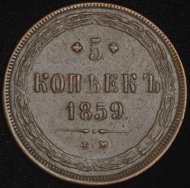 Монета 5 копеек 1859 года Александра II (буквы «ЕМ», Св. Георгий без копья, орел 1858-1867) - реверс