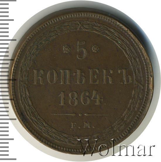 Монета 5 копеек 1864 года Александра II (буквы «ЕМ», Св. Георгий без копья) - реверс