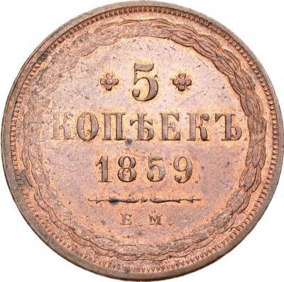 Монета 5 копеек 1859 года Александра II (буквы «ЕМ», орел 1855-1862) - реверс