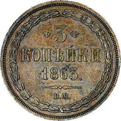 Монета 3 копейки 1863 года Александра II (буквы «ВМ») - реверс