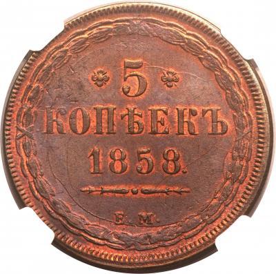 Монета 5 копеек 1858 года Александра II (буквы «ЕМ», орел старого образца) - реверс