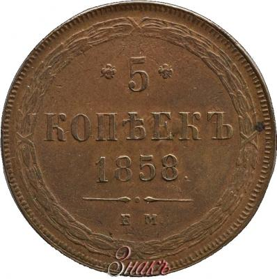 Монета 5 копеек 1858 года Александра II (буквы «ЕМ», орел нового образца) - реверс