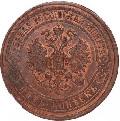 Монета 5 копеек 1869 года Александра II (буквы «ЕМ») - аверс