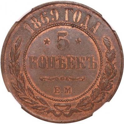 Монета 5 копеек 1869 года Александра II (буквы «ЕМ») - реверс