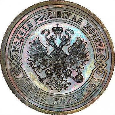 Монета 5 копеек 1870 года Александра II (буквы «СПБ») - аверс