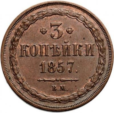 Монета 3 копейки 1857 года Александра II (буквы «ВМ») - реверс