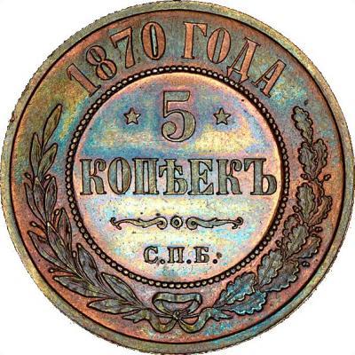 Монета 5 копеек 1870 года Александра II (буквы «СПБ») - реверс
