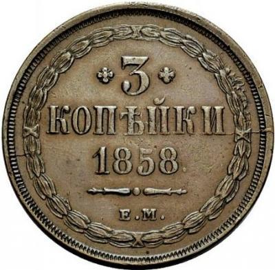 Монета 3 копейки 1858 года Александра II (буквы «ЕМ») - реверс
