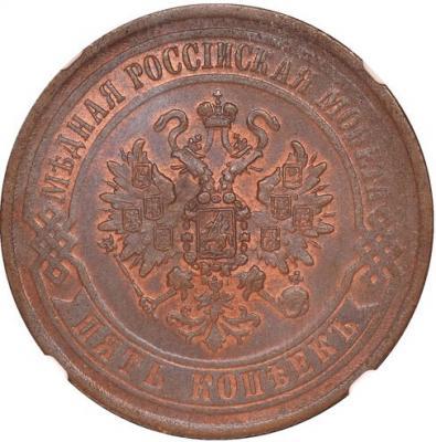 Монета 5 копеек 1870 года Александра II (буквы «ЕМ») - аверс