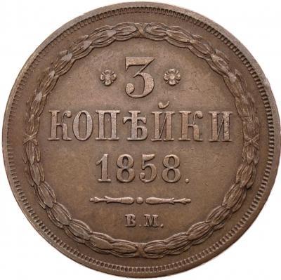 Монета 3 копейки 1858 года Александра II (буквы «ВМ») - реверс